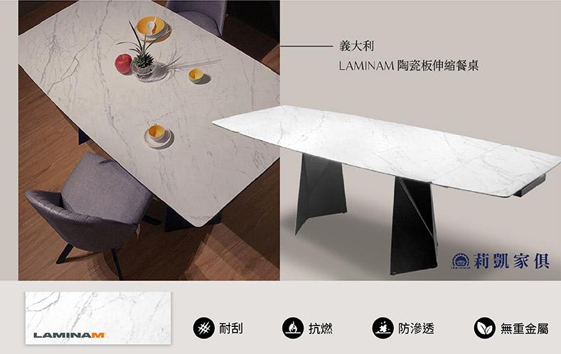 義大利LAMINAM陶瓷伸縮餐桌