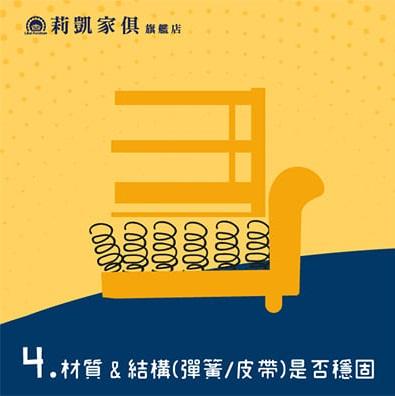 沙發材質與結構是否穩固