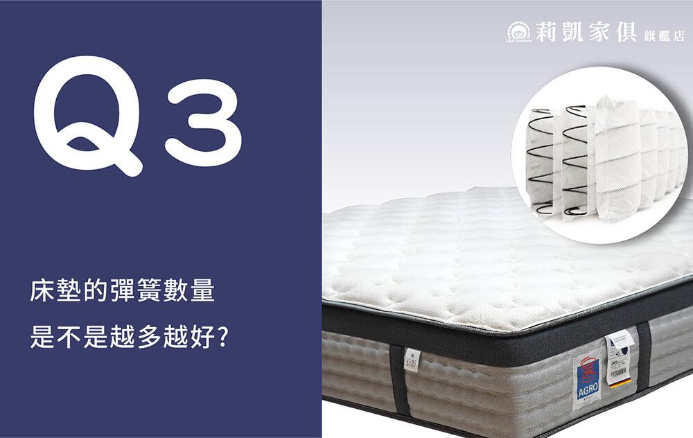 床墊的彈簧數量是不是越多越好?