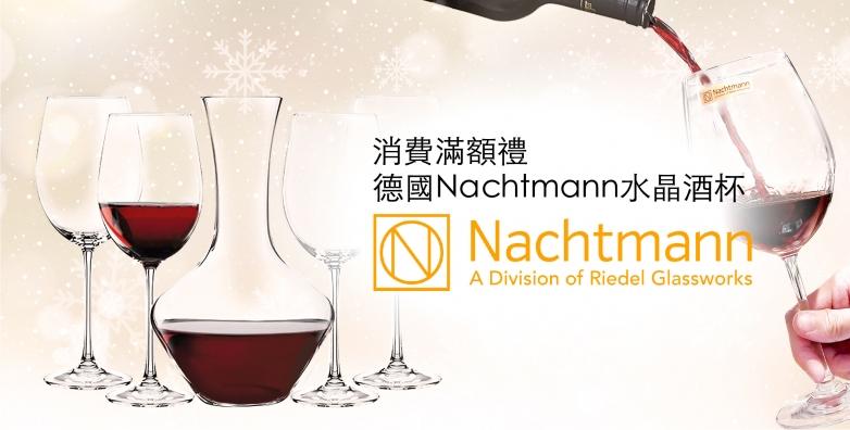 限量德國Nachtmann水晶酒杯,送給您!