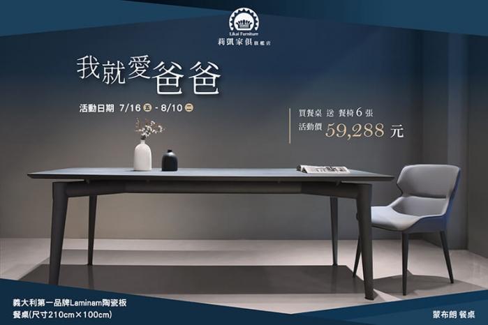 【父親節限定⚡️】買陶瓷餐桌送6張餐椅,只要$59,288元!