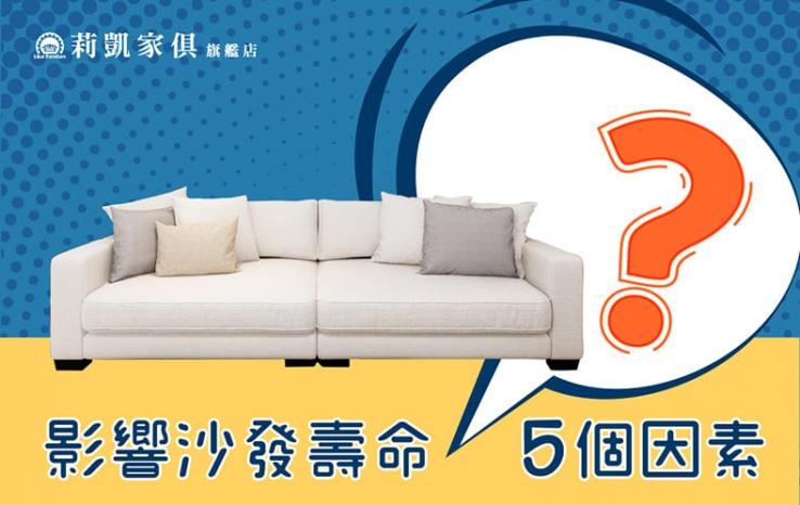 影響沙發壽命的5個因素