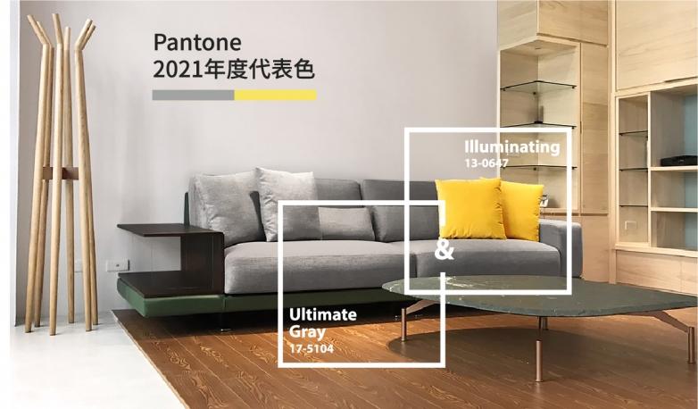 【2021年度代表色】家具推薦