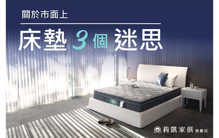 關於市面上床墊3個迷思