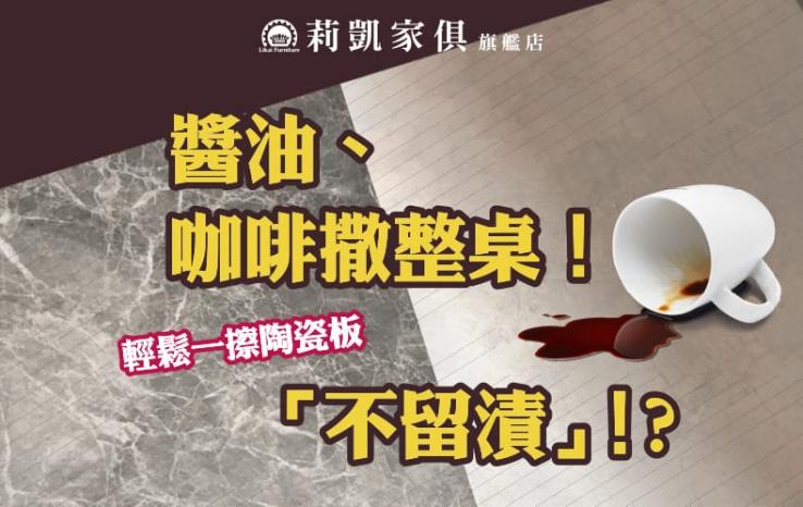 【陶瓷板清潔實測】醬油、咖啡撒整桌,輕鬆一擦「不留漬」?!