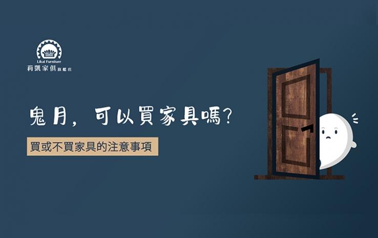 【莉凱小知識】鬼月可以買家具嗎?