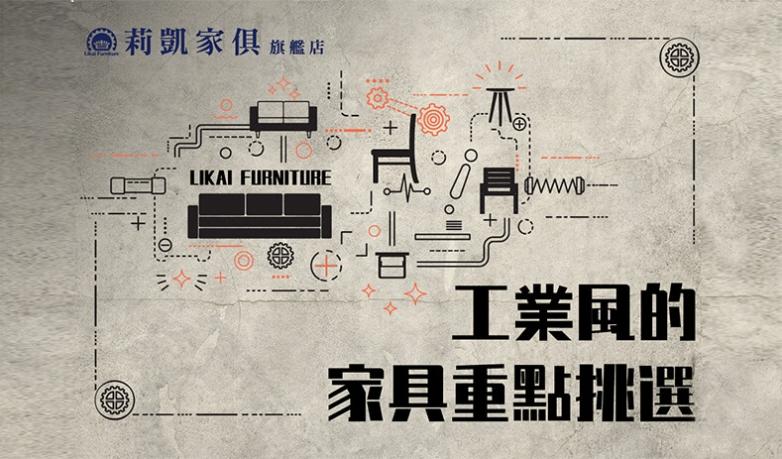 工業風的家具重點挑選