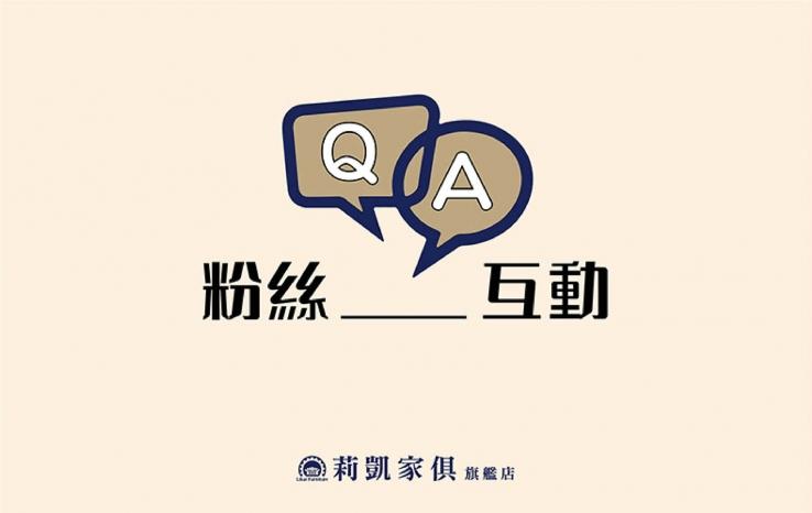 【粉絲QA提問互動】