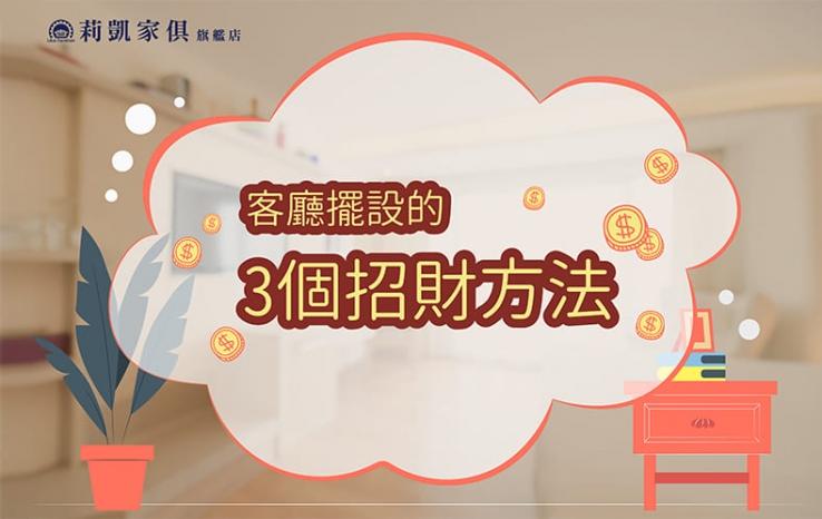 【風水小知識】關於客廳空間擺設的3個招財方法!