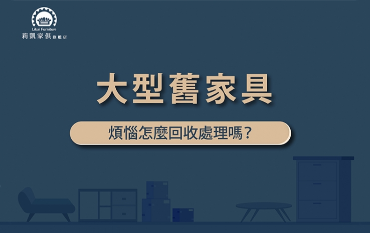 【莉凱小知識】3個大型舊家俱回收處理法