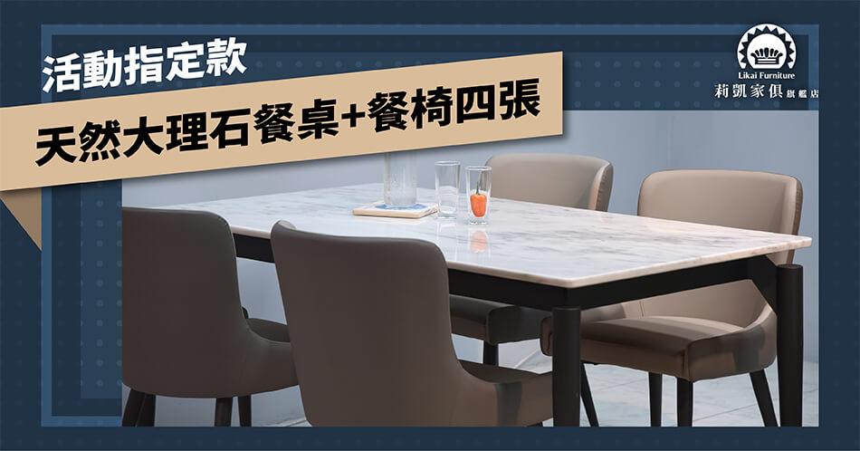 天然大理石餐桌(150×85cm)+餐椅四張