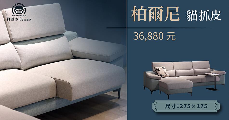proimages/news/5BUY-sofa01.jpg